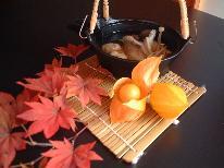 ~+。秋の味覚を召し上がれ♪。+~山の幸きのこを盛り沢山!秋会席プラン【一泊二食付】