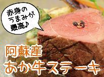 阿蘇産あか牛ステーキ★赤身の美味しさが人気♪森付き!