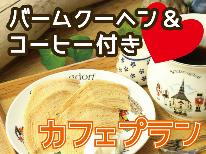 【カフェ付♪】フォレストスティ&ドイツ製法の手作りバウムクーヘン◎