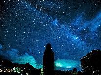 【南阿蘇のんびり村の星空体験】フォレストステイ&南阿蘇星空ピクニックplan♪