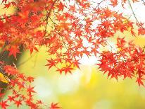 【紅葉】<秋の味覚と紅葉鑑賞>ハンタマゴンドラチケット無料♪◎源泉かけ流し100%天然温泉で秋を薫る・・・