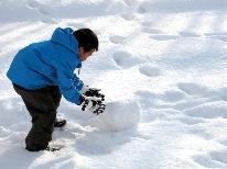 【雪たびキッズ】お子様1名あたり2000円分の金券付&ハンタマ1日リフト券付き◆お子様歓迎◆