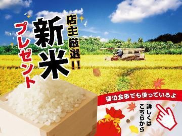 【期間限定特典付】お土産に《新米プレゼント》!おいしいお米を食べに、大内宿へこらんしょ♪1泊2食