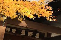 秋の夜長を満喫・・・彩る紅葉と旬の味覚を楽しむ♪