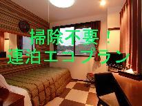 ◆素泊り・エコプラン◆清掃無しでお得にstay♪アメニティ無し【連泊】