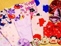 【女子旅 3大特典付】通常1000円の色浴衣を無料にします♪可愛い浴衣で気分も上昇。楽しい温泉旅行!