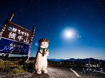 【星空観察】志賀高原 天空フェス★~2019 天翔る夜空の煌めき~体験料込み♪熊の湯・東館山・横手山のぞき