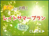 【レイトサマープラン】平日5組限定★人気のスタンダードプランが9月まで最大2万円引き♪