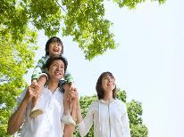 ≪夏休み7/21~8/31限定≫パパ・ママ応援ファミリー必見!【お子様料金大特価セール】