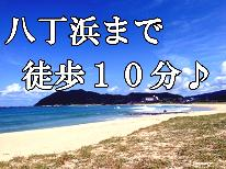 【夏得の5大特典】海まで徒歩10分!清涼感たっぷり夏の涼風会席プラン