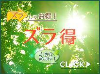 【公式HP価格!】≪ゴールデンウィーク☆ズラ得≫特典♪お料理グレードアップ!『梅コース』料金にて『竹コース』を満喫♪+゜