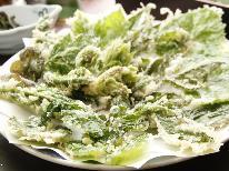【春の山菜】ぽかぽか陽気な季節のお料理を満喫♪[1泊2食付]