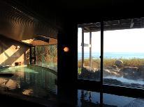 【スタンダード】新鮮な海の幸と日本海を一望出来る温泉♪1泊2食付 プラン