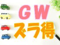 【春のズラ得】GWをズラしてお得に◎手打ち讃岐うどん付き★旬の地魚スタンダード会席**