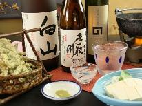 ◆紅葉酒◆秋の3種飲み比べプラン【1泊2食】
