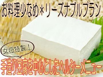 【ヘルシープラン+゜】お料理少なめ◎女将の手造り食材を使ったヘルシーメニュー♪≪8,000円~★1泊2食≫