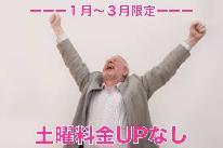 【土曜日・休前日料金UPなし!】貸切風呂無料♪鮑付き☆料理長おすすめ海鮮づくしの会席膳