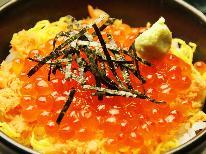 【新・ビジネス応援】スマート定食!夕食は鮭親子丼×ドリンク1杯サービス◆2食付