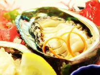 【岩内満喫☆グループプラン】4名様~はコチラ!刺身・煮鮑・踊り焼き…3種の鮑料理♪たっぷり海鮮和食膳