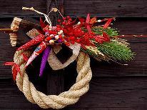 【温泉宿の年末年始】美味しいお料理と源泉風呂で新年を祝う♪