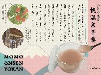 源泉で作った当館オリジナル商品のお土産◆グラスワイン特典◆お料理少な目のリーズナブルプラン《1泊2食付》