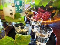 期間限定★11月3日【山梨ヌーボー解禁!】若女将が選ぶオススメの新酒3種の飲み比べ♪
