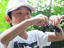 【夏休み限定】小学生以下 無料♪【ます釣り&昆虫採集】大人も楽しめる!1泊2食付