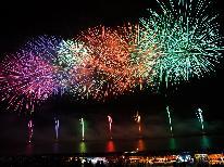 【8/15限定】夜空を彩る花火を観に行こう♪☆素泊まりプラン《塙流灯花火大会》