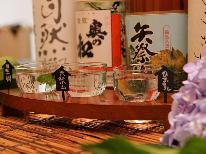 【地酒付】美味しい地酒を堪能♪歴史ある源泉掛け流しの名湯で温泉三昧と美味しいお酒に舌鼓![1泊2食]
