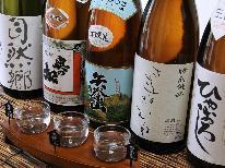 【地酒付】美味しい地酒を堪能♪歴史ある源泉掛け流しの名湯で温泉三昧と美味しいお酒に舌鼓!!