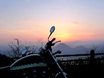 ライダー必見!◇バイクツーリングプラン◇屋根付き駐車場有【軽食セット付き】