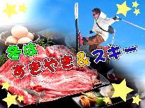 \箱館山スキー場まで徒歩10分/箱館山スキー場リフト券付き!たくさん遊んで食べて大満喫☆すき焼きプラン