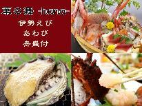 【華の舞-hana-】◆別館1棟貸◆伊勢海老・あわび・舟盛付 プレミアム会席