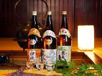 【奥飛騨の地酒】吞兵衛さんも大満足の女将厳選★地酒3種呑み比べ♪B級グルメもどうぞ[1泊2食付]