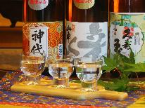 【秋の優雅旅】地酒3種を呑み比べ♪利き酒特典付プラン☆奥飛騨の味覚と温泉を満喫【2食付】