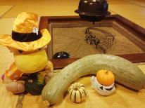 【9・10月限定】ハロウィンフェア♪♪ご当地食材「すくなかぼちゃ」を楽しむ期間限定プラン<お子様歓迎>