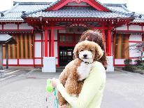 ≪60日前からのご予約がお得!≫わんちゃんと一緒に日本海の旬を楽しむ新潟・弥彦旅♪