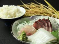 <HP特別価格>【直前割】佐渡の海鮮料理&自家製コシヒカリ♪スタンダードプランが1000円OFF!!