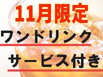 【11月限定◆特典付き】リーズナブルにかにを味わう♪カニスキ堪能プラン≪1泊2食付≫