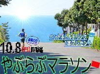 ≪10/7(日)宿泊≫10月8日は体育の日★やぶらぶマラソン限定プラン【1泊朝食付き】