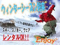 <ハチ北スキー場リフト券2日券付> スキー&スノボ大好き~プラン♪