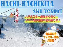 <ハチ北スキー場リフト券1日券付>スキープラン!目の前にはハチ北スキー場のリフト乗り場★特典付♪
