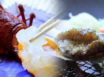 【選べるメイン☆2食付】伊勢海老 or 鮑(あわび)を雲見の新鮮海の幸とともに舌鼓☆