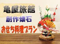 謹賀新年☆お正月限定!亀屋旅館オリジナル【創作懐石おせち料理プラン】