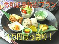 【令和記念特別プラン】夕食・朝食付き1万円ポッキリ!平日限定プラン★+゜