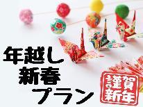 【S】【年越し・新春特別プラン】 新年は特別な料理と温泉でのんびりゆったり♪♪