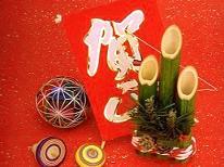 【年越し・新春特別プラン】 新年は特別な料理と温泉でのんびりゆったり♪♪