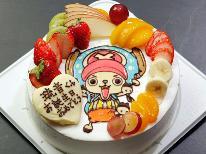 【ケーキ付き!】日頃の感謝を♪アニバーサリープラン[1泊2食付]