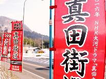 【信州上田・真田幸村】ほっこり和食で元気!戦国時代の息吹を感じながら散策[1泊朝食付]