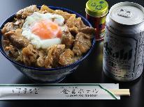 【平日限定】Quoカード付!『みゆきポークの豚丼』+『ビール』でお得に気軽に♪《貸切り風呂無料》[1泊夕食付]